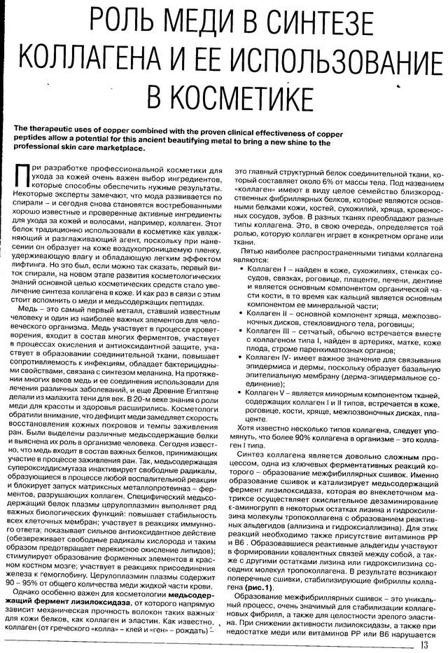 Роль меди в синтезе коллагена