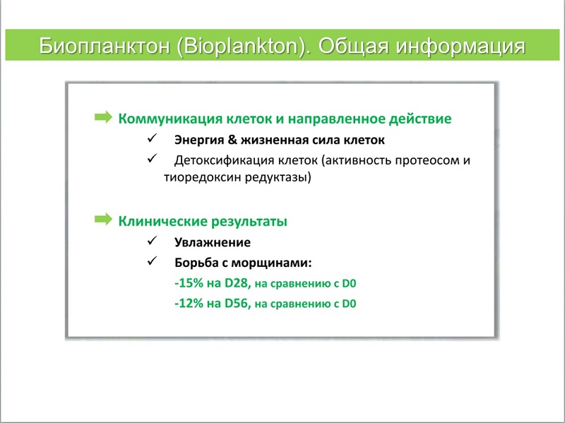 Биопланктон: морской планктон, аргинин
