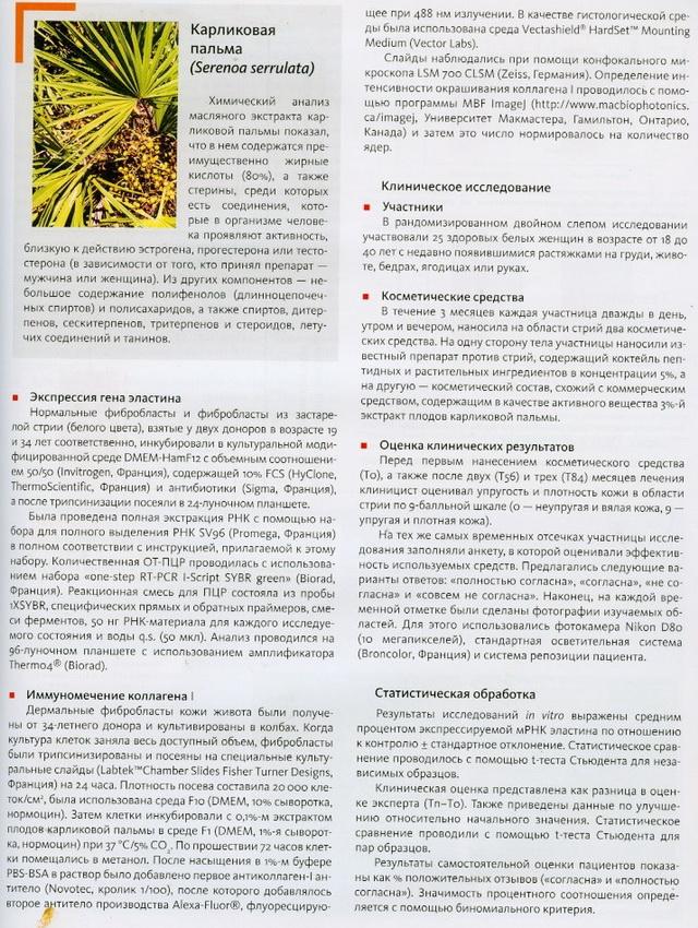 Действие экстракта карликовой пальмы против растяжек